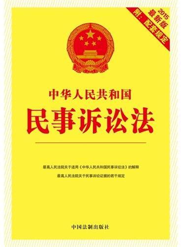 中华人民共和国民事诉讼法:最新版附配套规定(2015年最新版)