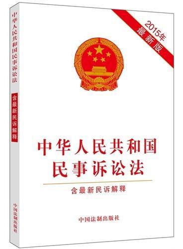 中华人民共和国民事诉讼法 含最新民诉解释(2015年最新版)