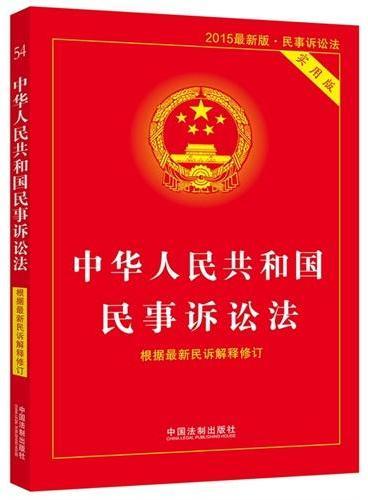 中华人民共和国民事诉讼法实用版(根据最新民诉解释修订)(2015最新版)