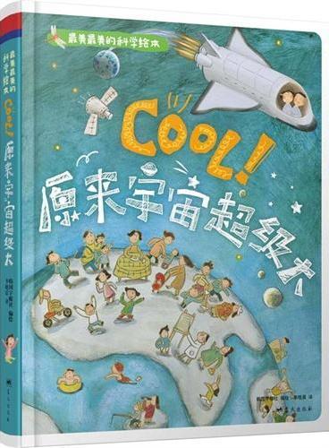 学前天文科普图画书 最美最美的科学绘本 cool!原来宇宙超级大