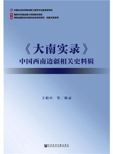 《大南实录》中国西南边疆相关史料辑