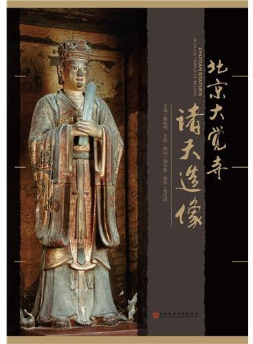 北京大觉寺诸天造像