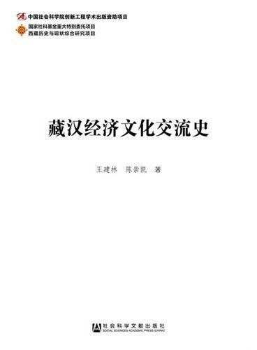 藏汉经济文化交流史
