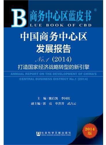 商务中心区蓝皮书:中国商务中心区发展报告NO.1(2014)