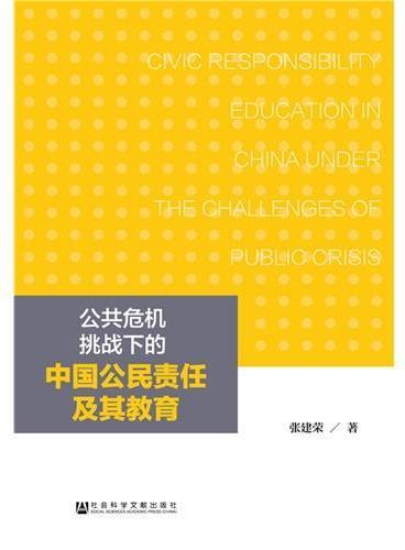 公共危机挑战下的中国公民责任及其教育