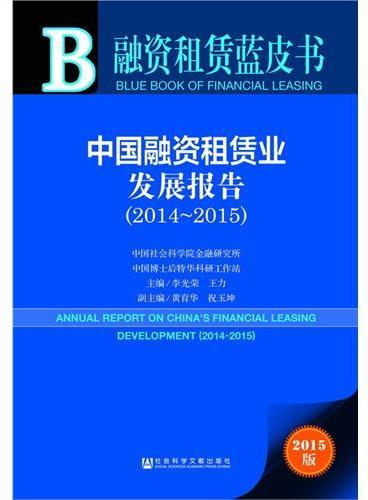 融资租赁蓝皮书:中国融资租赁业发展报告(2014~2015)