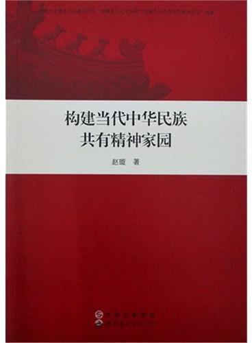 构建当代中华民族共有精神家园
