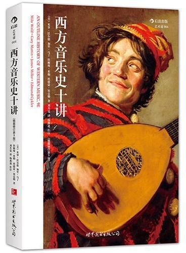 西方音乐史十讲 (插图修订第9版):畅销30余载的美国高校通识课教材、了解西方音乐发展的最简明指南