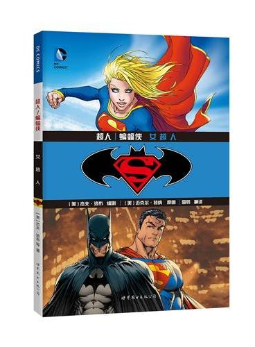 超人/蝙蝠侠:女超人