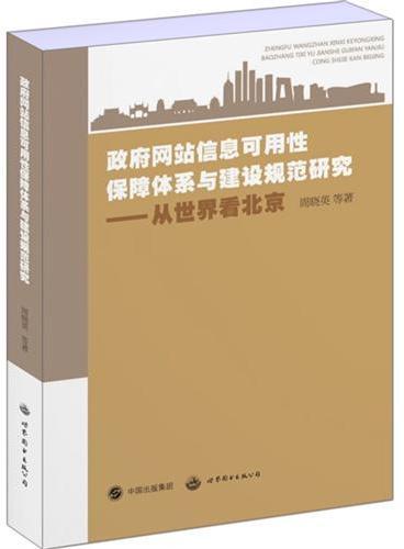 政府网站信息可用性保障体系与建设规范研究:从世界看北京