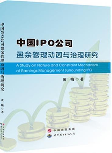 中国IPO公司盈佘管理动因与治理研究