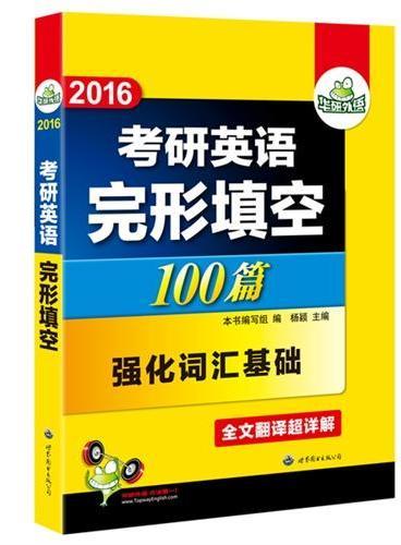 考研英语完形填空
