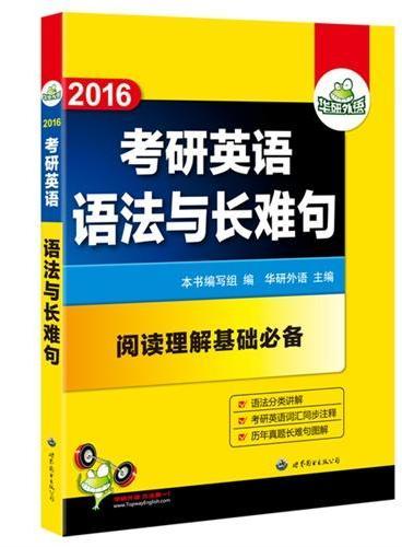 考研英语语法与长难句