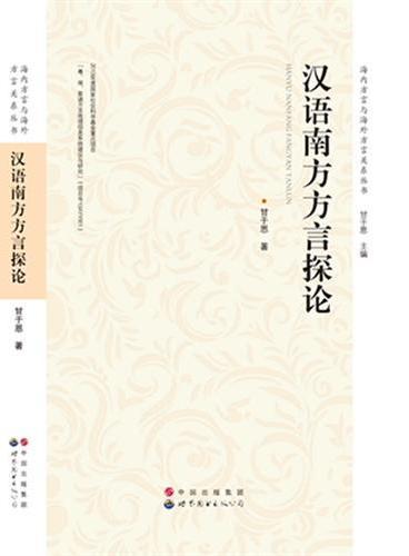汉语南方方言探讨