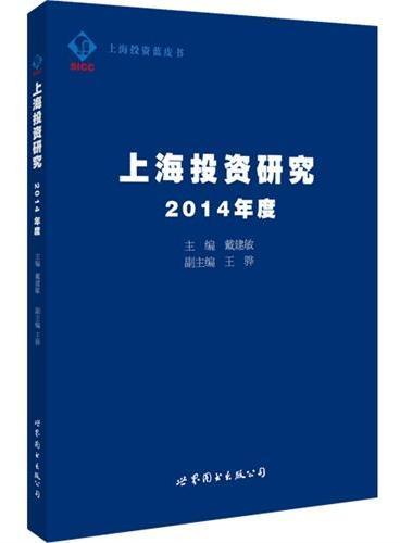 上海投资研究:2014年度