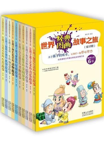 世界经典图画故事之旅(全10册)
