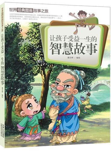 让孩子受益一生的智慧故事-世界经典图画故事之旅