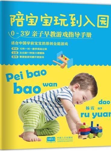 陪宝宝玩到入园: 0~3岁亲子早教游戏指导手册