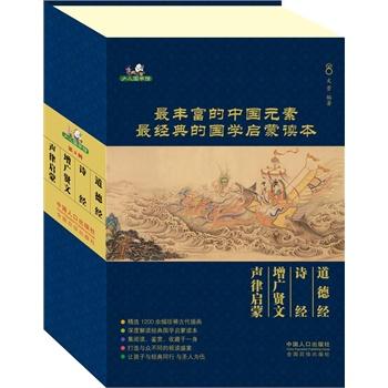典藏版少儿国学馆·第3辑
