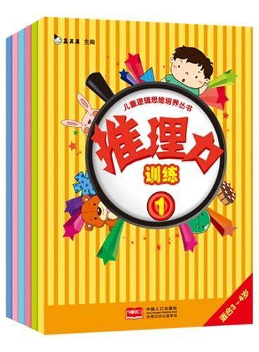 真果果推理力训练(全六册)(通过游戏开发3-6岁儿童逻辑思维)