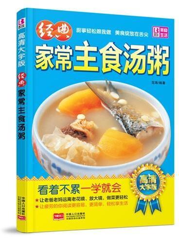 经典家常主食汤粥 高清大字版