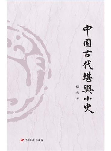 中国古代堪舆小史