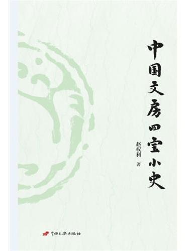 中国文房四宝小史