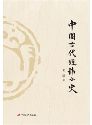 中国古代避讳小史