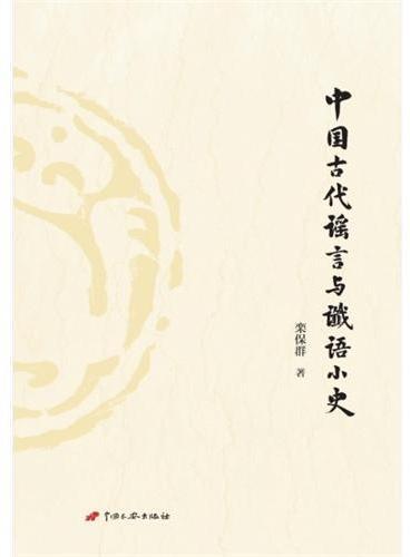 中国古代谣言与谶语小史