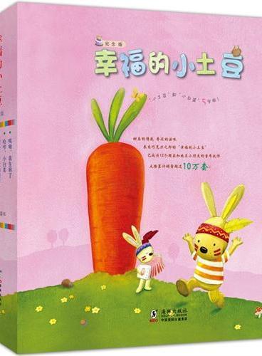 幸福的小土豆(纪念版)(套装共5册)