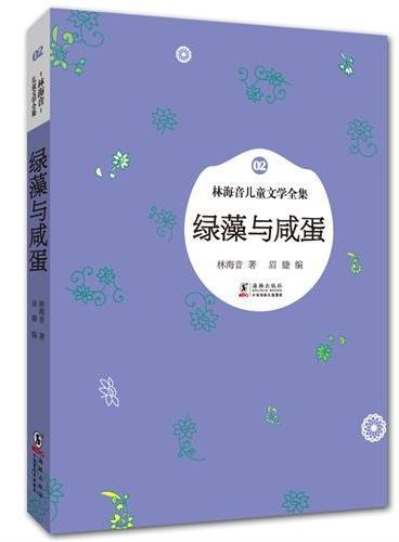 林海音儿童文学全集:绿藻与咸蛋