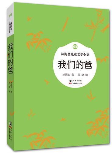 林海音儿童文学全集:我们的爸
