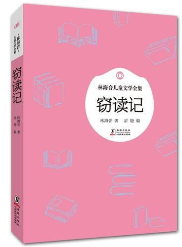林海音儿童文学全集:窃读记