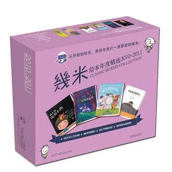 幾米绘本年度精选2010-2011(套装共4册,赠主题文件夹及笔记本)