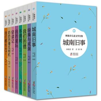 林海音儿童文学全集(套装共8册)