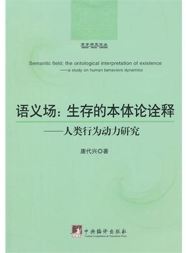 语义场:生存的本体论诠释:人类行为动力研究