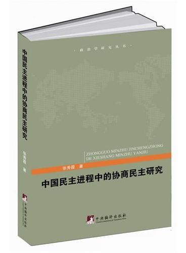 中国民主进程中的协商民主研究