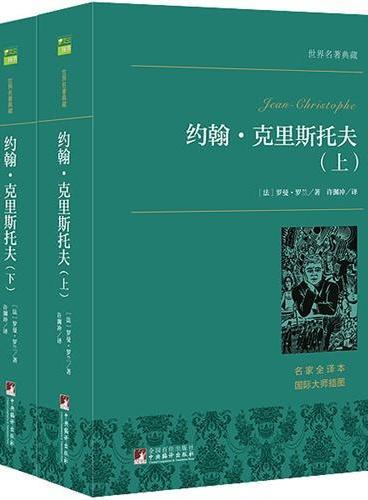 约翰·克里斯托夫(上下) 世界名著典藏