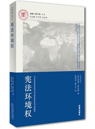 宪法环境权