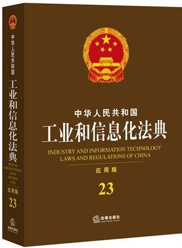 中华人民共和国工业和信息化法典(应用版)