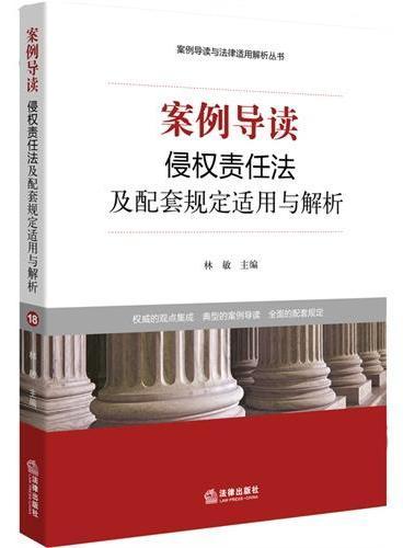 案例导读:侵权责任法及配套规定适用与解析
