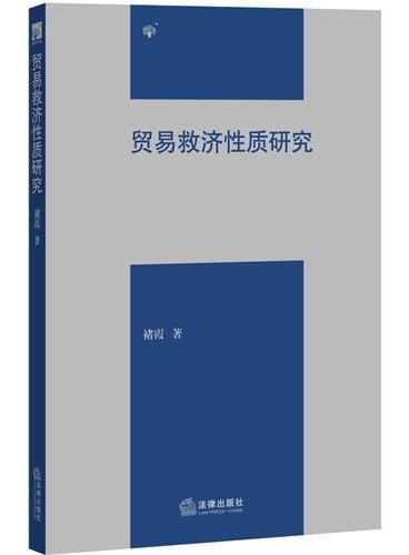 贸易救济性质研究