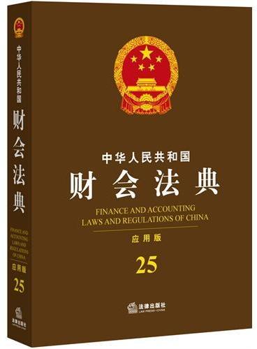 中华人民共和国财会法典(应用版)