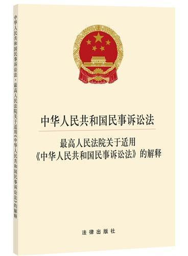 中华人民共和国民事诉讼法·最高人民法院关于适用《中华人民共和国民事诉讼法》的解释(2015最新版)