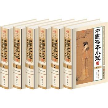 中国孤本小说