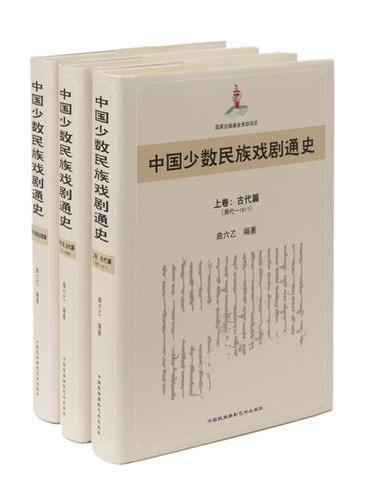 中国少数民族戏剧通史(上·中·下)