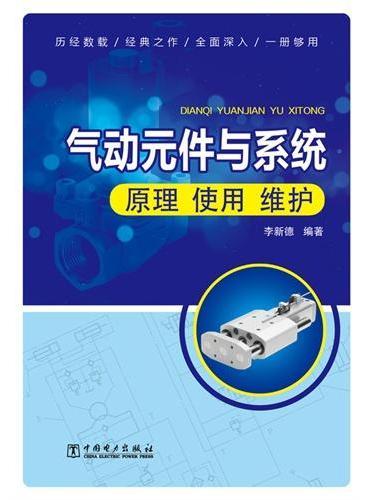 气动元件与系统(原理·使用·维护)