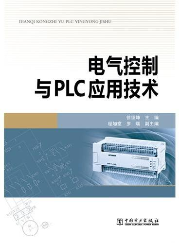 电气控制与PLC应用技术