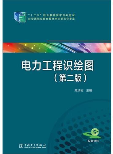 """""""十二五""""职业教育国家规划教材 电力工程识绘图(第二版)"""