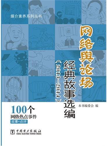 网络舆论场经典故事选编(2013-2014)